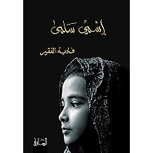اسمي سلمى (Arabic Edition)