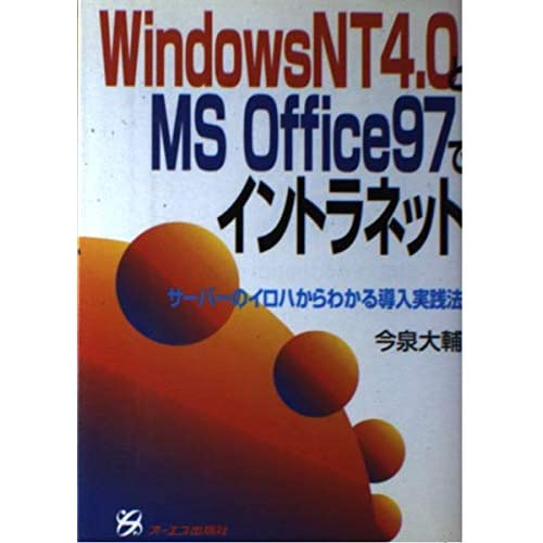 Introduction practices can be seen from the ABCs of server - intranet and MS Office97 WindowsNT4.0 (1997) ISBN: 4871907597 [Japanese Import]