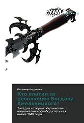 Kto platil za revolyutsiyu Bogdana Khmel'nitskogo?: Zagadki istorii: Ukrainskaya natsional'no-osvoboditel'naya voyna 1648 goda (Russian Edition) by Andrienko, Vladimir (2013) Paperback