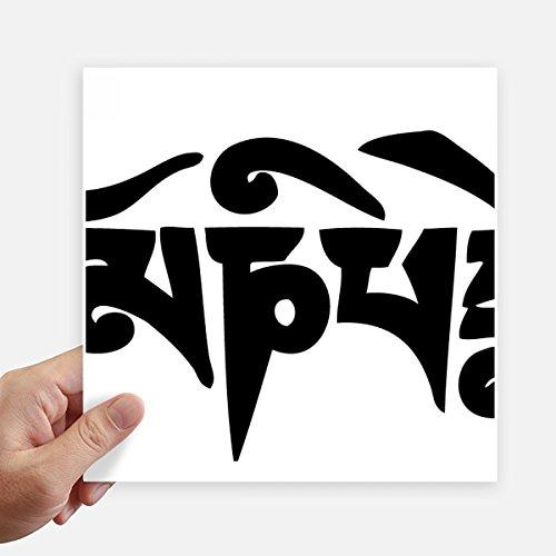 DIYthinker Buddhismus Schwarz Sanskrit Zeichen Muster Quadrataufkleber 20Cm Wand Koffer Laptop Motobike Aufkleber 4Pcs 20Cm X 20Cm Mehrfarbig