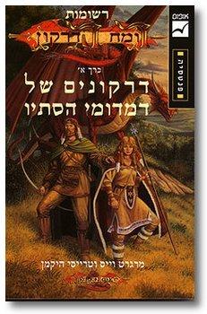 Dimdumim Shel Dimdume Ha-Stav - [Hebrew Edition]
