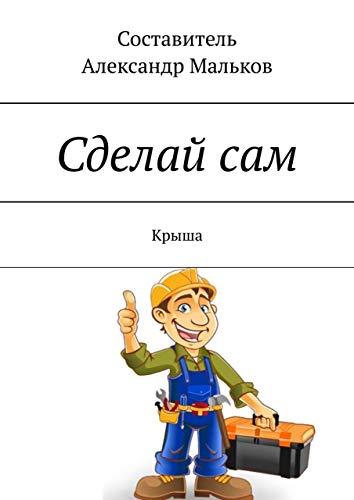 Сделай сам: Крыша (Russian Edition)
