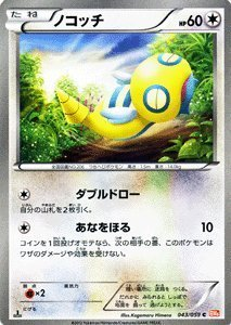 Pokemon Karte BW6 [Dunsparce] [C] PMBW6-C043-C «kalten Flare» (Pokemon Dunsparce)