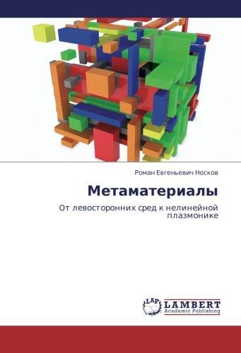 Metamaterialy: Ot levostoronnikh sred k nelineynoy plazmonike PDF Books