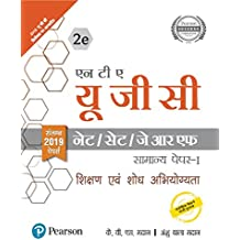 NTA UGC - NET/SET/ JRF Paper  I - Sikshan Evam Shodh Abhiyogita | Includes 2019 Paper | Third Edition | By Pearson