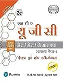 NTA UGC - NET/SET/ JRF Paper I - Sikshan Evam Shodh Abhiyogita | Includes 2019 Paper | second Edition | By Pearson (Hindi)