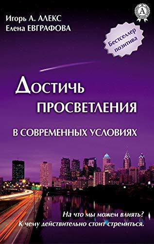 Достичь просветления в современных условиях: На что мы можем влиять? К чему действительно можно стремиться. (Russian Edition)