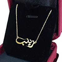 18K Gold Catenary with Necklace Zainab name