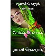 கனவில் வரும் கள்வன்: சொர்க்கம் எனும் நரகம் (Tamil Edition)