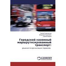Городской наземный маршрутизированный транспорт:: решения по организации перевозок.