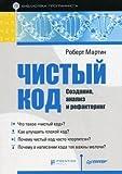 Chistyy kod - Sozdanie, analiz i refaktoring. Biblioteka programmista - 01/01/2013