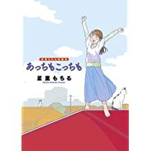 Short stories over there that Yachiru also star village and here also (Big Comics [Special]) (2013) ISBN: 4091848524 [Japanese Import]