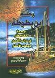 Rihla Ibn Battuta (Die Reisen des Ibn Battuta) - Neue Ausgabe