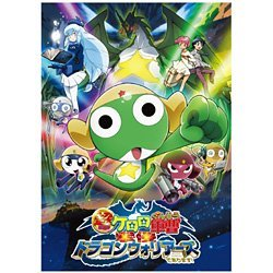 It is in the Super Movie Keroro Dragon Warriors! Note (japan import)