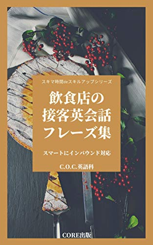 English for Restaurant Workers (Japanese Edition)