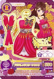 Aikatsu! First step [rare] Swallowtail Red cocoon dress (japan import)