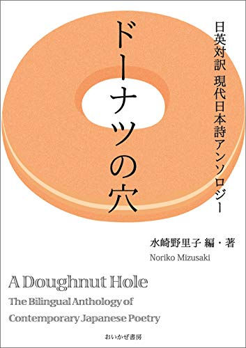 A Doughnut Hole: The Biligual Anthology of Contemporary Japanese Poetry (Japanese Edition)