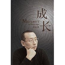 Maturity (Chinese Edition)