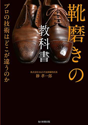 靴磨きの教科書 プロの技術はどこが違うのか (毎日新聞出版) (Japanese Edition)