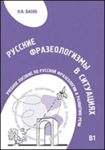 Russian in Communication: Russian Phraseology in Situations por N. V. Basko