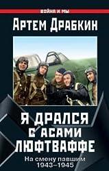 Ya dralsya s asami lyuftvaffe. Na smenu pavshim. 1943-1945 by Artem Drabkin (2006-01-01)