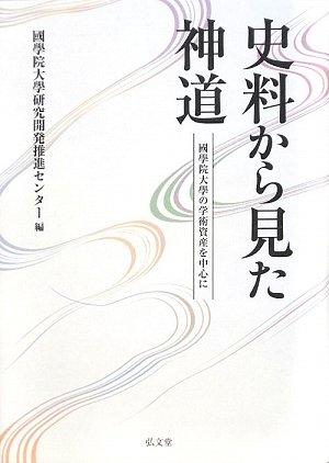 """ShiryoÌ"""" kara mita ShintoÌ"""" : Kokugakuin Daigaku no gakujutsu shisan o chuÌ""""shin ni par Kokugakuin Daigaku. KenkyuÌ"""