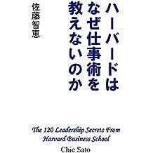 The 120 Leadership Secrets From Harvard Business School (Japanese Edition)
