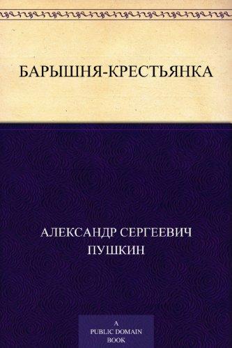 Барышня-крестьянка por Александр Сергеевич Пушкин