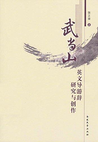 武当山英文导游辞研究与创作 (English Edition)