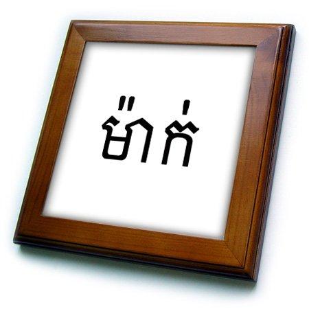 3dRose FT 193697_ 1Meak Wort für Mom in Script Kambodschanische Khmer Sprache Kambodscha Meek gerahmt Fliesen, 8von 20,3cm