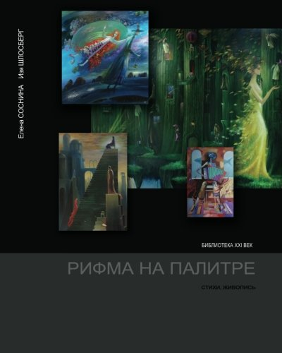 Rhyme on the Palette (Cambridge Companions to Literature)