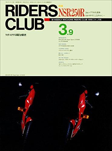 RIDERS CLUB (ライダースクラブ)1990年3月9日号 No.156[雑誌] (Japanese Edition) por RIDERS CLUB編集部