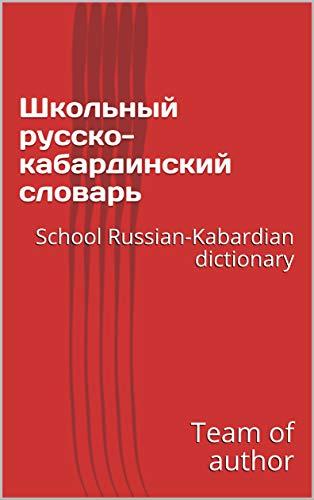 Школьный русско-кабардинский словарь: School Russian-Kabardian dictionary (English Edition)