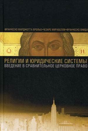 religii-i-yuridicheskie-sistemy-vvedenie-v-sravnitelnoe-tserkovnoe-pravo