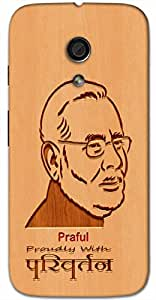 Aakrti cover With Narendra Modi's Parivartan Logo. Say Proudly You're with.. . Model : Samsung Galaxy S-5.Name Praful (Playful / In Bloom ) replaced with Your desired Name