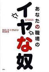 Anata no shokuba no iya na yatsu