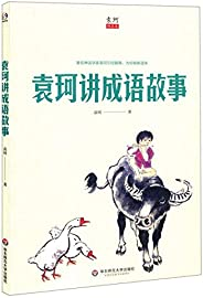 Idiom Stories Told By Yuan Ke (Chinese Edition)