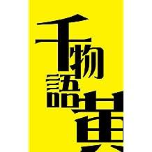SENMONOGATARI KI TANPENSHU (MAN YOU SHU) (Japanese Edition)