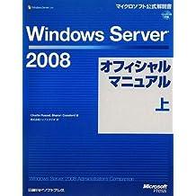Windows Server 2008ƒIƒtƒBƒVƒƒƒ‹ƒ}ƒjƒ…ƒAƒ‹ ã (ƒ}ƒCƒNƒƒ\ƒtƒgŒöŽ®‰ðà')