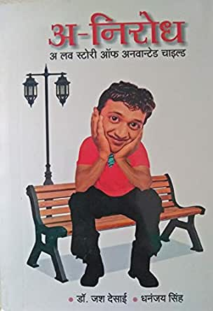 A-NIRODH: A LOVE STORY OF UNWANTED CHILD (Hindi Edition) eBook: DR