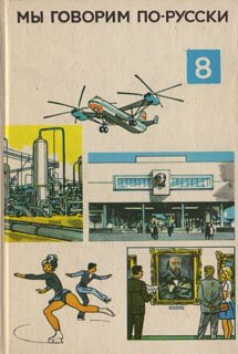 Mui goworim po russki 8 Russisch Lehrbuch DDR