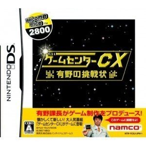 Game Center CX: Arino no Chousenjou (Welcome Price 2800) [Japan Import] (japan import)