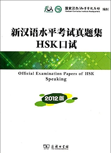 Official Examination Papers of HSK Speaking (2012 ed., Book + MP3)