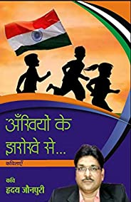 Aakhiyo Ke Jharokho Se: By Hriday Jaunpuri (Hindi Edition)