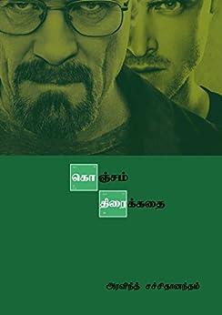 Konjam Thiraikathai: Art of Screenplay Writing (Tamil Edition) by [Sachidanandam, Aravindh]