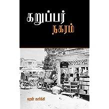 கறுப்பர் நகரம் (Tamil Edition)