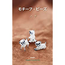 Motif Beads Pug Beads Creatures pattern book (Japanese Edition)