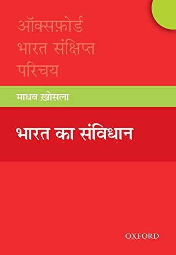 Bharat ka Sanvidhan