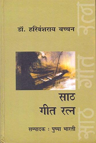 Saath Geet Ratna [Hardcover] [Jan 01, 2004] Dr. Harivansh Rai Bachchan & Edited by Pushpa Bharti [Hardcover] [Jan 01, 2017] Dr. Harivansh Rai Bachchan & Edited by Pushpa Bharti (Harivansh Rai Bachchan)