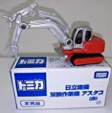 Hitachi Construction Machinery double-ar...